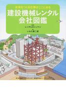 建設機械レンタル会社図鑑 (未来をつくる仕事がここにある)
