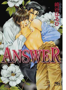 ANSWER (幻冬舎ルチル文庫) 2巻セット(幻冬舎ルチル文庫)