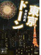 東京ドーン (講談社文庫)(講談社文庫)