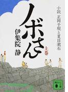 ノボさん 小説正岡子規と夏目漱石 上 (講談社文庫)(講談社文庫)