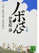 ノボさん 小説正岡子規と夏目漱石 下 (講談社文庫)(講談社文庫)