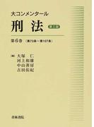 大コンメンタール刑法 第3版 第6巻 第73条〜第107条