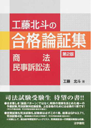 工藤北斗の合格論証集〈商法・民事訴訟法〉 第2版