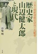 歴史家山辺健太郎と現代 日本の朝鮮侵略史研究の先駆者