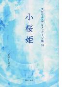 小桜姫 (スピリチュアルメッセージ集)