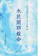 木花開耶媛命 (スピリチュアルメッセージ集)