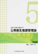 最新保健学講座 第4版 5 公衆衛生看護管理論