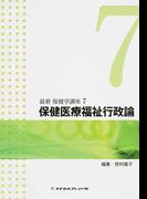 最新保健学講座 第4版 7 保健医療福祉行政論