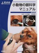 小動物の眼科学マニュアル 第3版