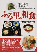 ふる里の和食 宇都宮の伝統料理