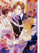 おまかせシリーズ (DARIA BUNKO) 2巻セット(ダリア文庫)