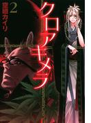 クロアキメラ(2)(BLADE COMICS(ブレイドコミックス))