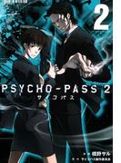 PSYCHO-PASS サイコパス 2(2)(BLADE COMICS(ブレイドコミックス))