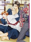 この愛シリーズ (DARIA BUNKO) 全2巻完結セット(ダリア文庫)