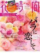 【期間限定価格】花時間 秋冬LUXE(花時間編集部)
