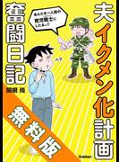 夫イクメン化計画奮闘日記[無料版〕