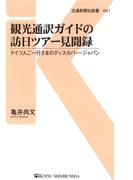 観光通訳ガイドの訪日ツアー見聞録(交通新聞社新書)