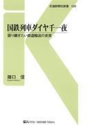 国鉄列車ダイヤ千一夜(交通新聞社新書)