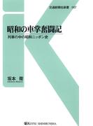 昭和の車掌奮闘記(交通新聞社新書)