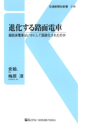 進化する路面電車(交通新聞社新書)