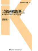 15歳の機関助士(交通新聞社新書)