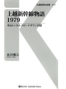 上越新幹線物語1979(交通新聞社新書)