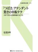 「つばさ」アテンダント驚きの車販テク(交通新聞社新書)