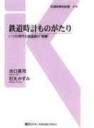 鉄道時計ものがたり(交通新聞社新書)