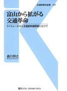 富山から拡がる交通革命(交通新聞社新書)