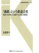 「満鉄」という鉄道会社(交通新聞社新書)