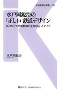 水戸岡鋭治の「正しい」鉄道デザイン(交通新聞社新書)