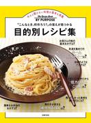 【期間限定価格】目的別レシピ集