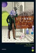 12人の蒐集家/ティーショップ(海外文学セレクション)