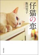 仔猫の恋(双葉文庫)