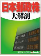 大解剖 日本郵政株(週刊エコノミストebooks)