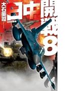 日中開戦8 佐世保要塞(サイレント・コア シリーズ/C★NOVELS)