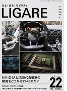 LIGARE vol.22