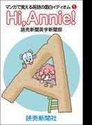 【1-5セット】Hi,Annie! マンガで覚える英語の面白イディオム(読売ebooks)