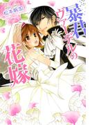 【全1-3セット】暴君ヴァーデルの花嫁