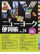 ニューヨーク便利帳 VOL.24