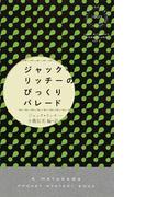 ジャック・リッチーのびっくりパレード (HAYAKAWA POCKET MYSTERY BOOKS JACK RITCHIE'S WONDERLAND)(ハヤカワ・ポケット・ミステリ・ブックス)