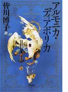 アルモニカ・ディアボリカ (ハヤカワ文庫 JA)(ハヤカワ文庫 JA)