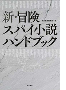 新・冒険スパイ小説ハンドブック (ハヤカワ文庫 NV)(ハヤカワ文庫 NV)