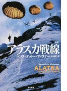アラスカ戦線 新版 (ハヤカワ文庫 NV)(ハヤカワ文庫 NV)