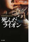 死んだライオン (ハヤカワ文庫 NV)(ハヤカワ文庫 NV)