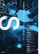 comic S 早川書房創立70周年記念コミックアンソロジー★SF篇