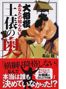 大相撲あなたの知らない土俵の奥 (じっぴコンパクト新書)(じっぴコンパクト新書)