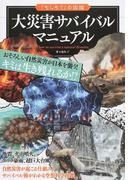 大災害サバイバルマニュアル (「もしも?」の図鑑)