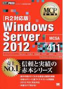 Windows Server 2012 試験番号70−411 R2対応版