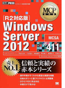 Windows Server 2012 試験番号70−411 R2対応版 (MCP教科書)